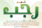 On the Month of Rajab